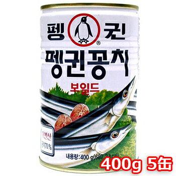 缶詰, 水産物加工品  400g 5