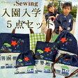 【みつばリーフ+Sewingシリーズ】大満足!充実の入園入学5点セット☆