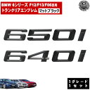 BMW 6シリーズ F12 F13 F06 650i 640i 専用 トランクリアエン...