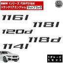 BMW 1シリーズ F20 F21 前期 後期 116i 118i 118d 120d 114i ...