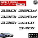 BMW 3シリーズ F30 320i 320d 328i 328d 335i 330i 340i 専用...