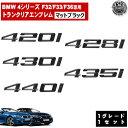 BMW 4シリーズ F32 F33 F36 420i 428i 430i 435i 440i 専用 ...