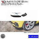 マクストンデザイン Audi A1 S-Line GB (2018-) アウディ Sラ...