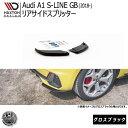 マクストンデザイン マクストンデザイン Audi A1 S-Line GB (...