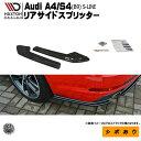 マクストンデザイン Audi A4 S4 B9 S-Line 専用 リアサイドス...