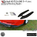 マクストンデザイン Audi A5 S-LINE クーペ (2017-) アウディ...
