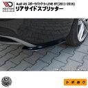 マクストンデザイン Audi A5 SPORTBACK S-LINE 8T (2011-2016...