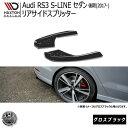 マクストンデザイン Audi RS3 8V セダン 後期 (2017-2020) ア...