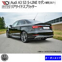 マクストンデザイン Audi S3 8V セダン 後期 (2018-) A3 S-LI...