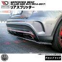 マクストンデザイン Mercedes Benz GLA 45 AMG SUV (X156) (2...