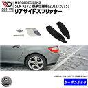 マクストンデザイン Mercedes SLK R172 STANDARD (2011-2015)...