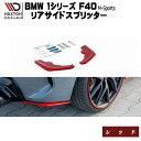 マクストンデザイン BMW 1シリーズ F40 Mスポーツ 専用 リア...