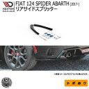 マクストンデザイン FIAT 124 SPIDER ABARTH(2017-) フィアッ...