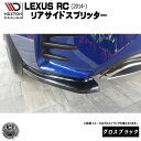 マクストンデザイン LEXUS レクサス RC 2014〜 専用 リアサイ...
