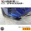 マクストンデザイン LEXUS レクサス RC 2014〜 リアサイドス...
