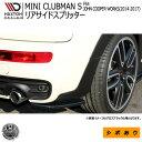 マクストンデザイン MINI CLUBMAN S F54 JCW 2015-2019 2代目...