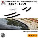 マクストンデザイン PORSCHE PANAMERA TURBO 970 後期 (2013-...