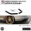 マクストンデザイン PORSCHE PANAMERA TURBO GTS 971 ポルシ...