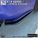 マクストンデザイン ホンダ S2000 AP1 前期 専用 リアサイド...