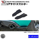 マクストンデザイン VOLVO R-DESIGN V40 (2012-2019)ボルボ R...