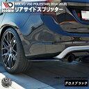 マクストンデザイン VOLVO V60 POLESTAR 後期(2014-2018)ボル...