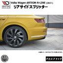 マクストンデザイン マクストンデザイン Volkswagen ARTEON R...