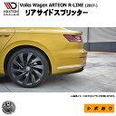 マクストンデザイン Volkswagen ARTEON R-LINE (2017-) フォ...