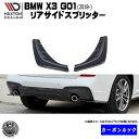 マクストンデザイン BMW X3 G01 Mスポーツ M-SPORT (2018-) ...