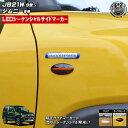 取付説明書付 スズキ ジムニー JB23W 9型〜 LED シーケンシャル サイ