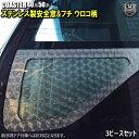 コースター 40系 50系 前期 後期対応■ステンレス製 安全窓&フ...