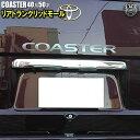コースター 40系 50系 前期 後期対応■トランクリッドモール■...