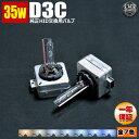 高品質HIDバルブD3C(D3R/D3S)35W【4300K...