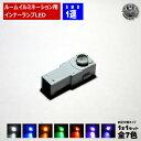【保証付】LED 特殊形状 純正交換用 レクサス CT200h ※ZWA10 ...