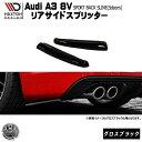 マクストンデザイン Audi A3 8V SLINE スポーツバック 5ドア ...
