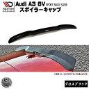 マクストンデザイン Audi A3 8V SLINE スポーツバック 専用 ...