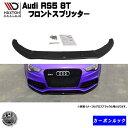 マクストンデザイン Audi RS5 8T 後期 専用 リアサイドスプリ...