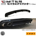 マクストンデザイン Audi TT RS 8J 専用 セントラルリアスプ...