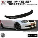 マクストンデザイン BMW 1シリーズ E81 E87 後期 専用 フロン...