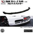 マクストンデザイン BMW 3シリーズ E46 クーペ 前期 専用 (M...