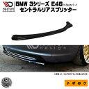 マクストンデザイン BMW 3シリーズ E46 クーペ Mスポーツ 専...