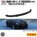 マクストンデザイン BMW 3シリーズ E90 E91 後期 専用 フロン...