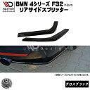 マクストンデザイン BMW 4シリーズ F32 Mスポーツ 専用 リア...