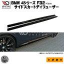 マクストンデザイン BMW 4シリーズ F32 Mスポーツ 専用 サイ...