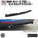 マクストンデザイン BMW 4シリーズ F32 Mスポーツ 専用 セン...