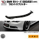 マクストンデザイン BMW 5シリーズ E60 E61 前期 専用 フロン...