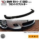 マクストンデザイン BMW 5シリーズ E60 Mスポーツ 専用 フロ...