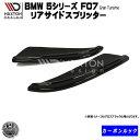マクストンデザイン BMW 5シリーズ F07 専用 リアサイドスプ...
