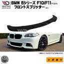 マクストンデザイン BMW 5シリーズ F10 F11 Mスポーツ 専用 ...