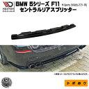 マクストンデザイン BMW 5シリーズ F11 Mスポーツ 左右出しマ...