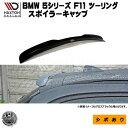 マクストンデザイン BMW 5シリーズ F11 ツーリング 専用 スポ...